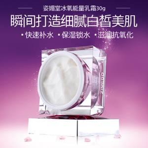 姿媚堂正品冰氧能量乳霜30g保湿补水女乳液面霜护肤品